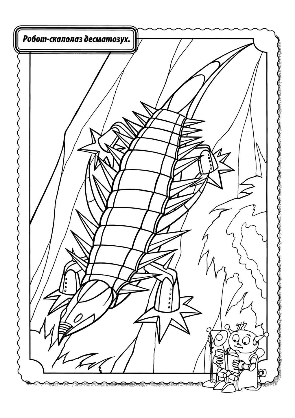 Раскраска динозавров для мальчиков - 6