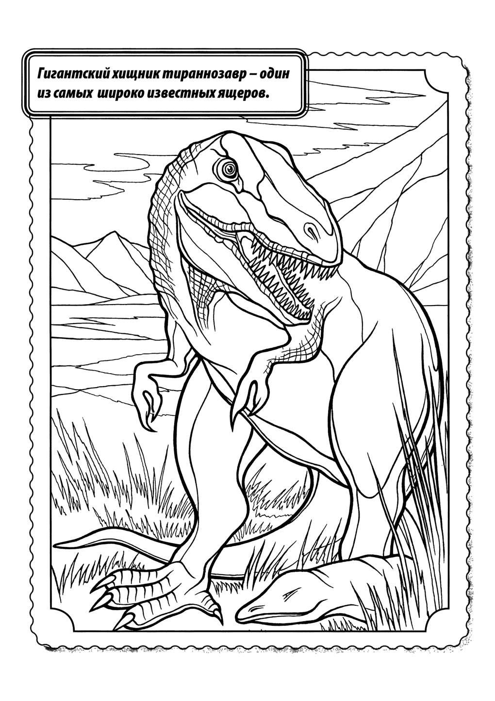 Раскраска Динозавры | Toys House