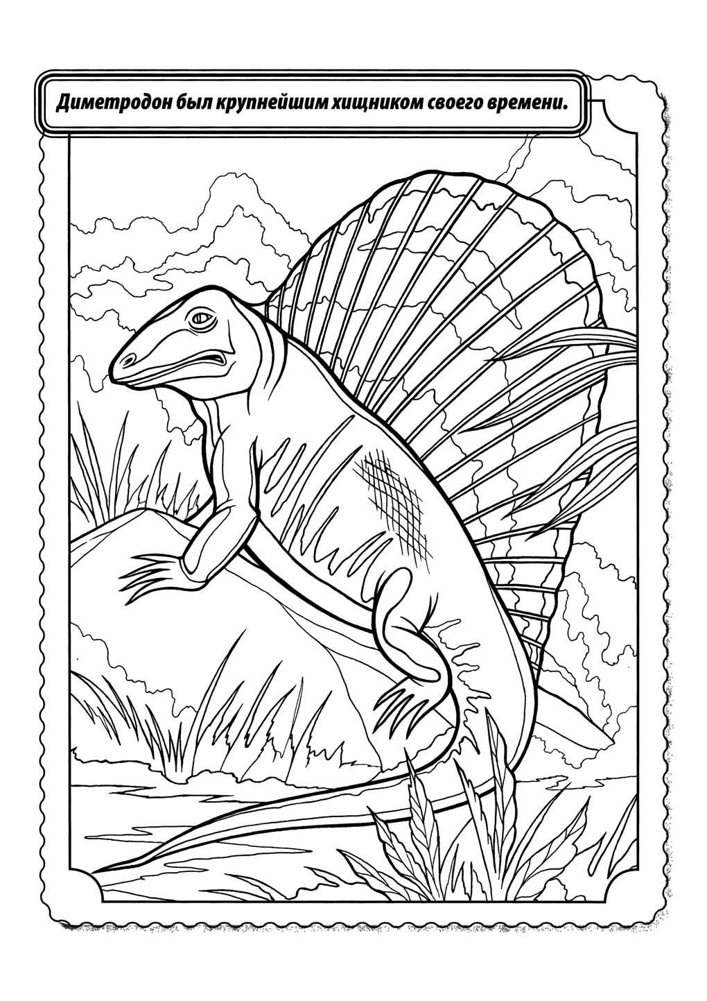 Динозавры Игры раскраски машин скачать 14